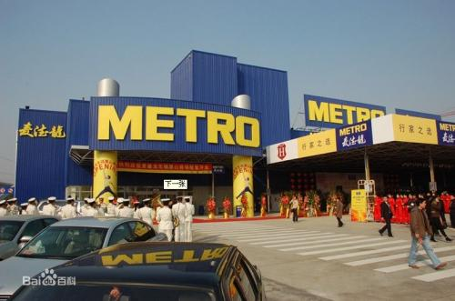 Metro AG in 'top 10 famous Chain supermarket in the world 2014': ranks 3